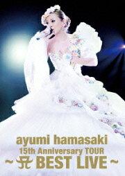 ayumi hamasaki 15th Anniversary TOUR 〜A BEST LIVE〜 (DVD 2枚組+Live Photo Book)【初回生産限定】