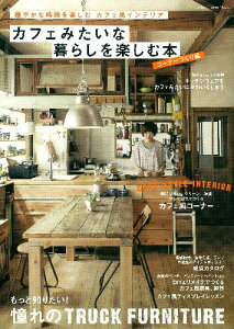【送料無料】カフェみたいな暮らしを楽しむ本 コーナーづくり編 [ 学研パブリッシング ]