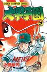 大甲子園(2) (少年チャンピオンコミックス) [ 水島新司 ]