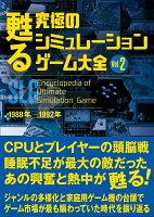 甦る 究極のシミュレーションゲーム大全 Vol.2