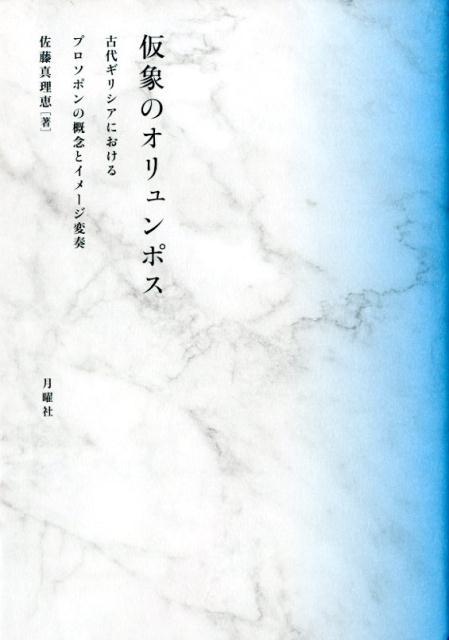 仮象のオリュンポス画像