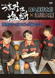 「つまみは塩だけ」DVD「東京ロケボウリング編 2021」