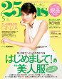 25ans (ヴァンサンカン) 2017年 05月号 [雑誌]