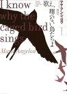 歌え、翔べない鳥たちよ マヤ・アンジェロウ自伝 [ マヤ・アンジェロウ ]