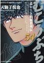 むこうぶち(54) (近代麻雀コミックス) [ 天獅子悦也 ]