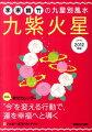 李家幽竹の九星別風水九紫火星(2012年版)