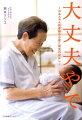 赤ちゃんを信じて気楽にやればええ。そしたら万事うまくいくもんや。-4000人近い赤ちゃんを取り上げた日本最高齢の現役助産師によるきびしくてあたたかい、心に効くアドバイス集。