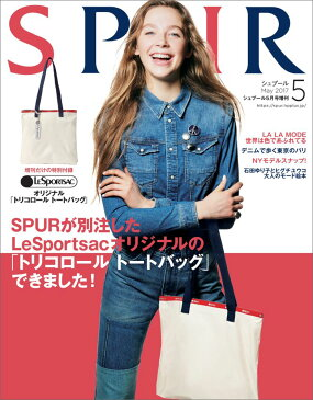 SPUR 2017年5月号増刊 レスポートサック版 [雑誌]