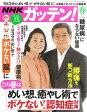 NHK ためしてガッテン 2017年 05月号 [雑誌]