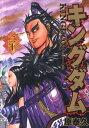 キングダム(20) (ヤングジャンプコミックス) [ 原泰久...