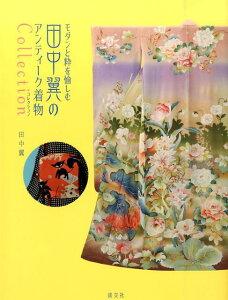 田中翼のアンティーク着物コレクション