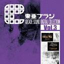 東亜プラン ARCADE SOUND DIGITAL COLLECTION Vol.3 [ (ゲーム・ミュージック) ]