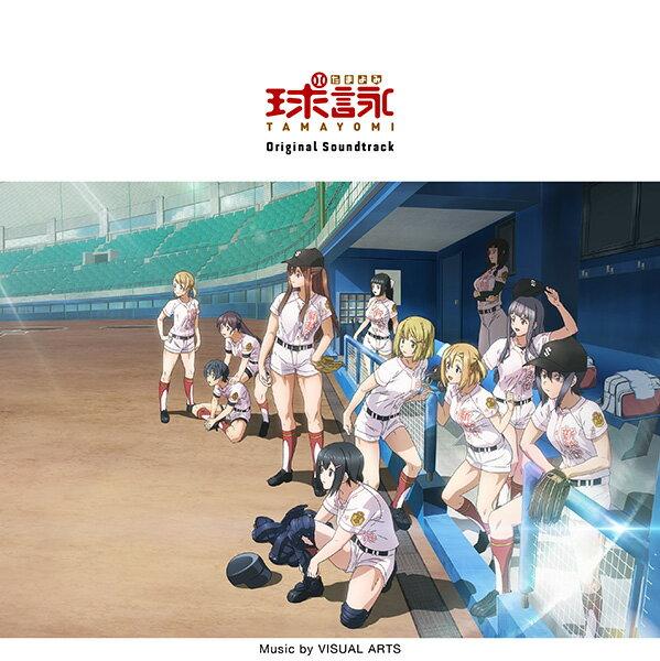 球詠 Original Soundtrack画像
