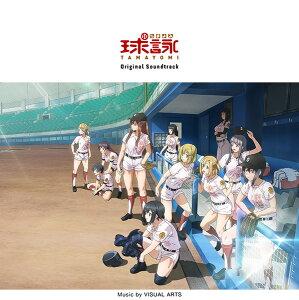 【楽天ブックス限定先着特典】球詠 Original Soundtrack (ジャケットポストカード)