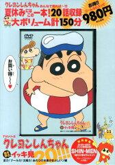 【送料無料】DVD>TVシリーズクレヨンしんちゃん嵐を呼ぶイッキ見20!