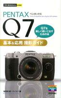 PENTAX Q7基本&応用撮影ガイド