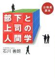 公務員読本部下と上司の人間學 [ 石川善朗 ]