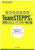Team STEPPSを活用したヒューマンエラー防止策