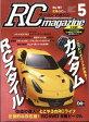 RC magazine (ラジコンマガジン) 2017年 05月号 [雑誌]