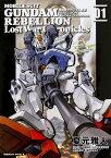 機動戦士ガンダム戦記REBELLION Lost War Chronicles(01) (カドカワコミックスA) [ 夏元雅人 ]