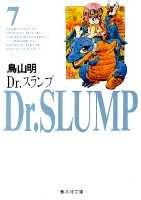 Dr.スランプ(7)画像