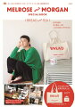 MELROSE AND MORGAN SPECIAL BOOK〈BREAD AND TEA〉