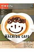 【送料無料】町田カフェ