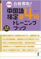 合格奪取!中国語検定準4級トレーニングブック改訂版