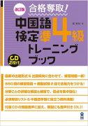 中国語検定 準4級 トレーニングブック