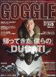 GOGGLE (ゴーグル) 2017年 05月号 [雑誌]