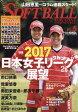 SOFT BALL MAGAZINE (ソフトボールマガジン) 2017年 05月号 [雑誌]