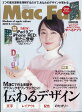 Mac Fan (マックファン) 2017年 05月号 [雑誌]