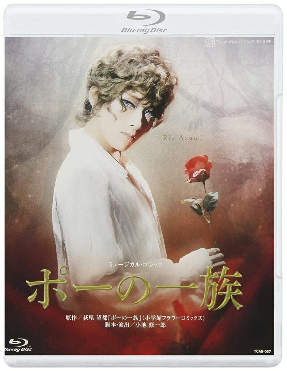 花組宝塚大劇場公演 ミュージカル・ゴシック『ポーの一族』【Blu-ray】