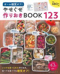 オール糖質オフ! やせぐせ作りおきBOOK123