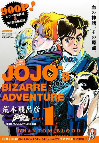 ジョジョの奇妙な冒険 Part 1 ファントムブラッド