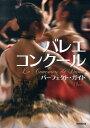 【送料無料】バレエ・コンクール パーフェクト・ガイド [ クララ ]
