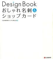 9784863540576 - 名刺デザイン・ショップカードデザインの参考になる書籍・本まとめ