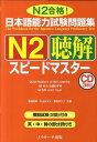 日本語能力試験問題集N2聴解スピードマスター [ 棚橋明美 ...