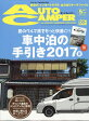 AUTO CAMPER (オートキャンパー) 2017年 05月号 [雑誌]