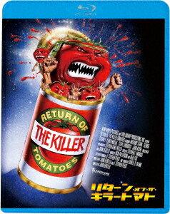 リターン・オブ・ザ・キラートマト【Blu-ray】