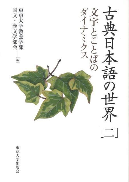 古典日本語の世界(2) 文字とことばのダイナミクス [ 東京大学 ]