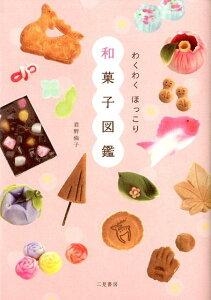 【送料無料】わくわく ほっこり和菓子図鑑