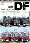 鉄道車輌ディテールファイル21 阪急8000・8300系