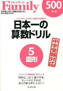 【楽天ブックスならいつでも送料無料】日本一の算数ドリル(vol.5) [ 進学塾VAMOS ]