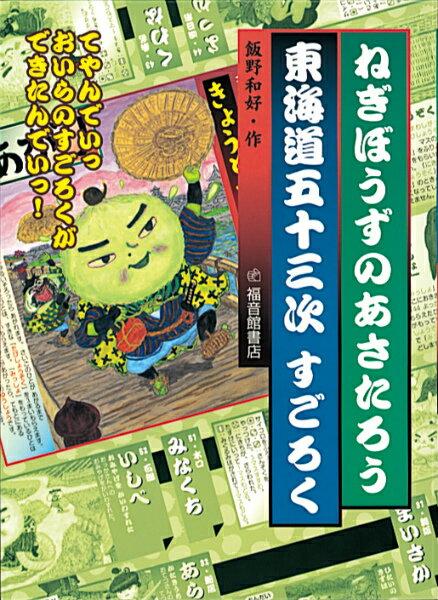 ねぎぼうずのあさたろう東海道五十三次すごろく画像