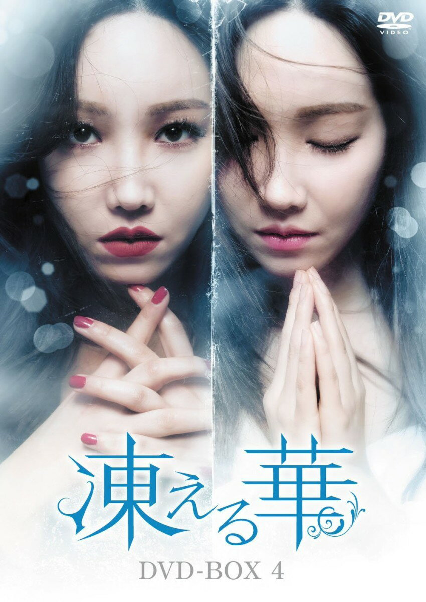 凍える華 DVD-BOX4 [ イ・ユリ ]