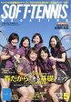 SOFT TENNIS MAGAZINE (ソフトテニス・マガジン) 2017年 05月号 [雑誌]