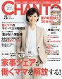 CHANTO (チャント) 2017年 05月号 [雑誌]