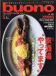 buono (ブオーノ) 2017年 05月号 [雑誌]