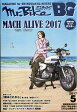 Mr.Bike (ミスターバイク) BG (バイヤーズガイド) 2017年 05月号 [雑誌]